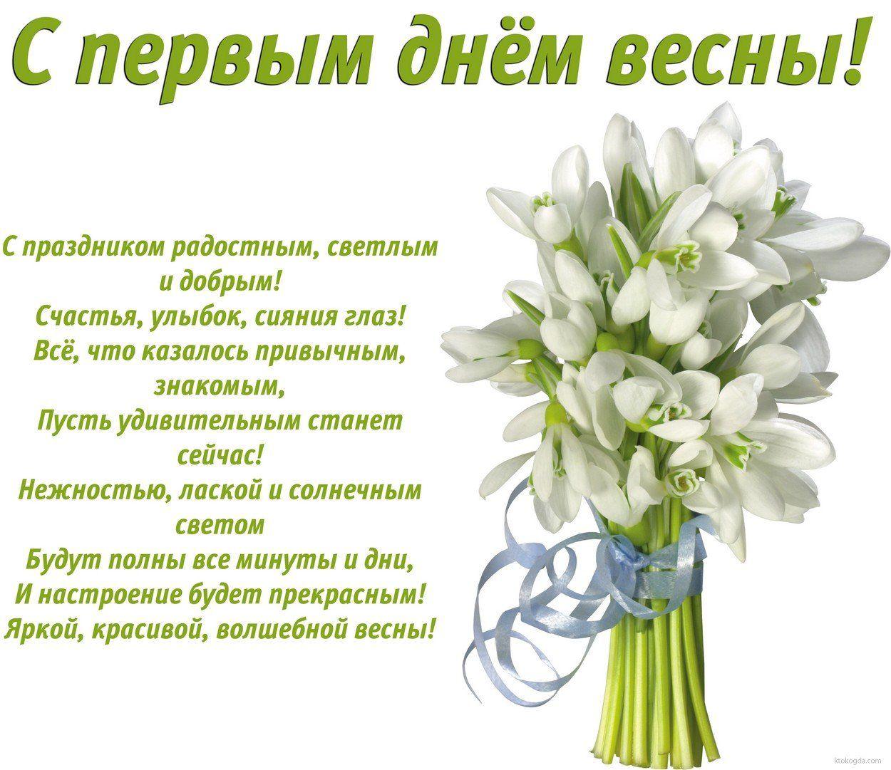 Поздравления с 1 марта в картинках прикольные, шахтерам