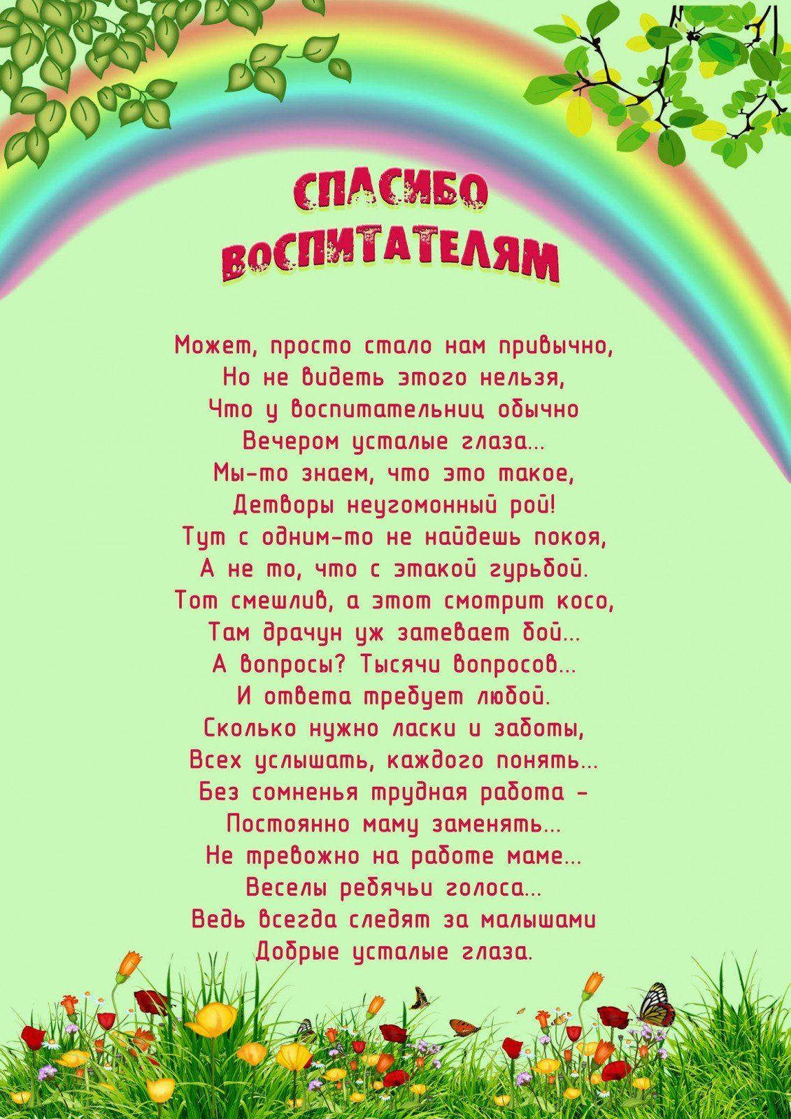 Стих и песни о воспитателях