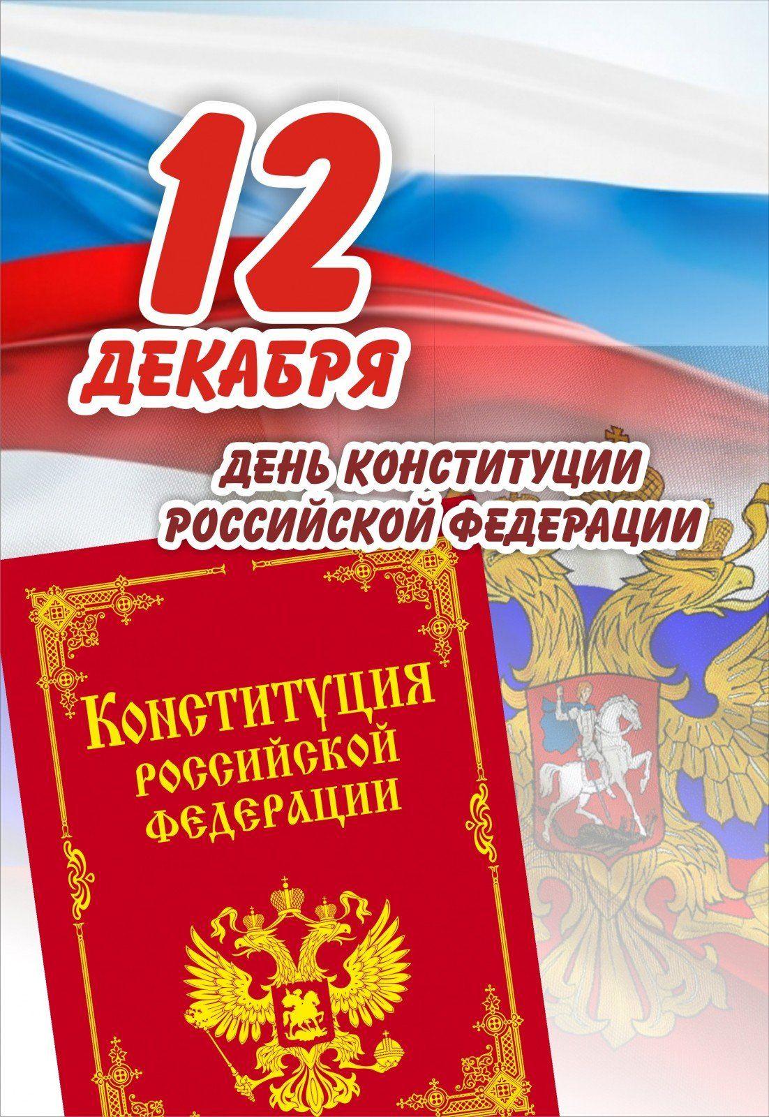 Поздравление к дню конституции