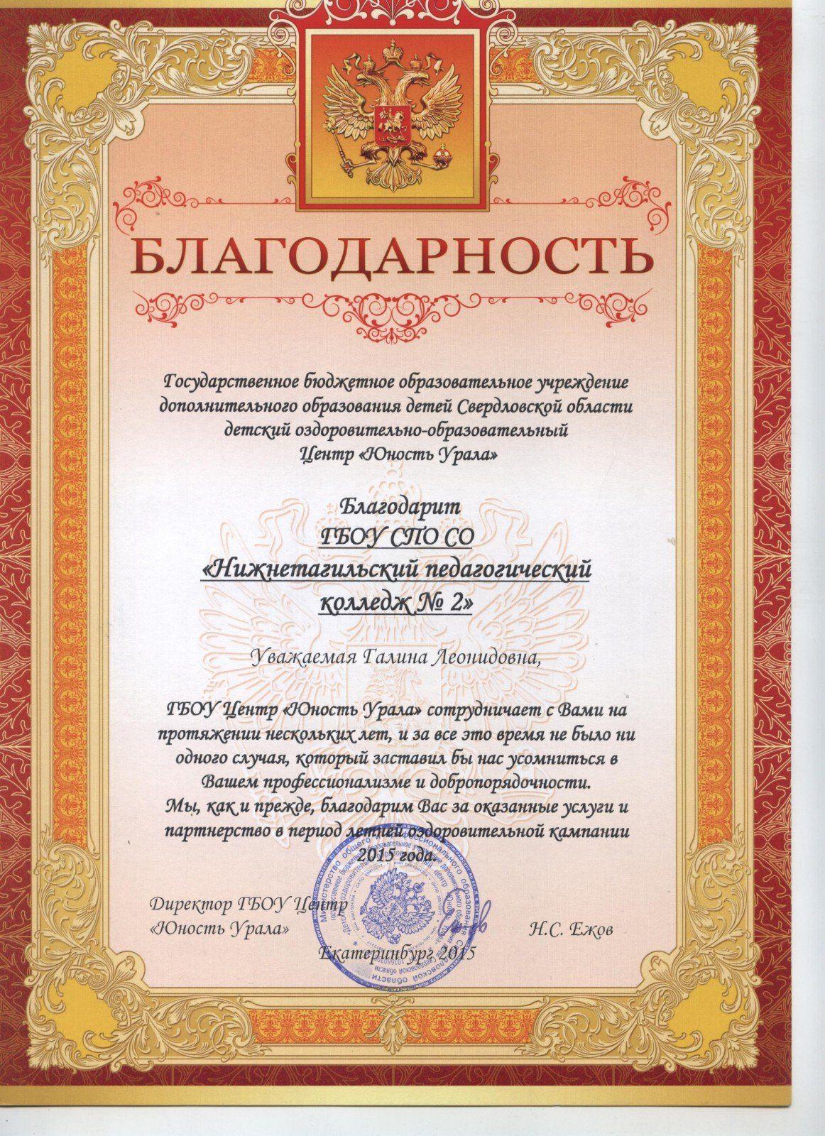 Подарочные сертификаты - X 88