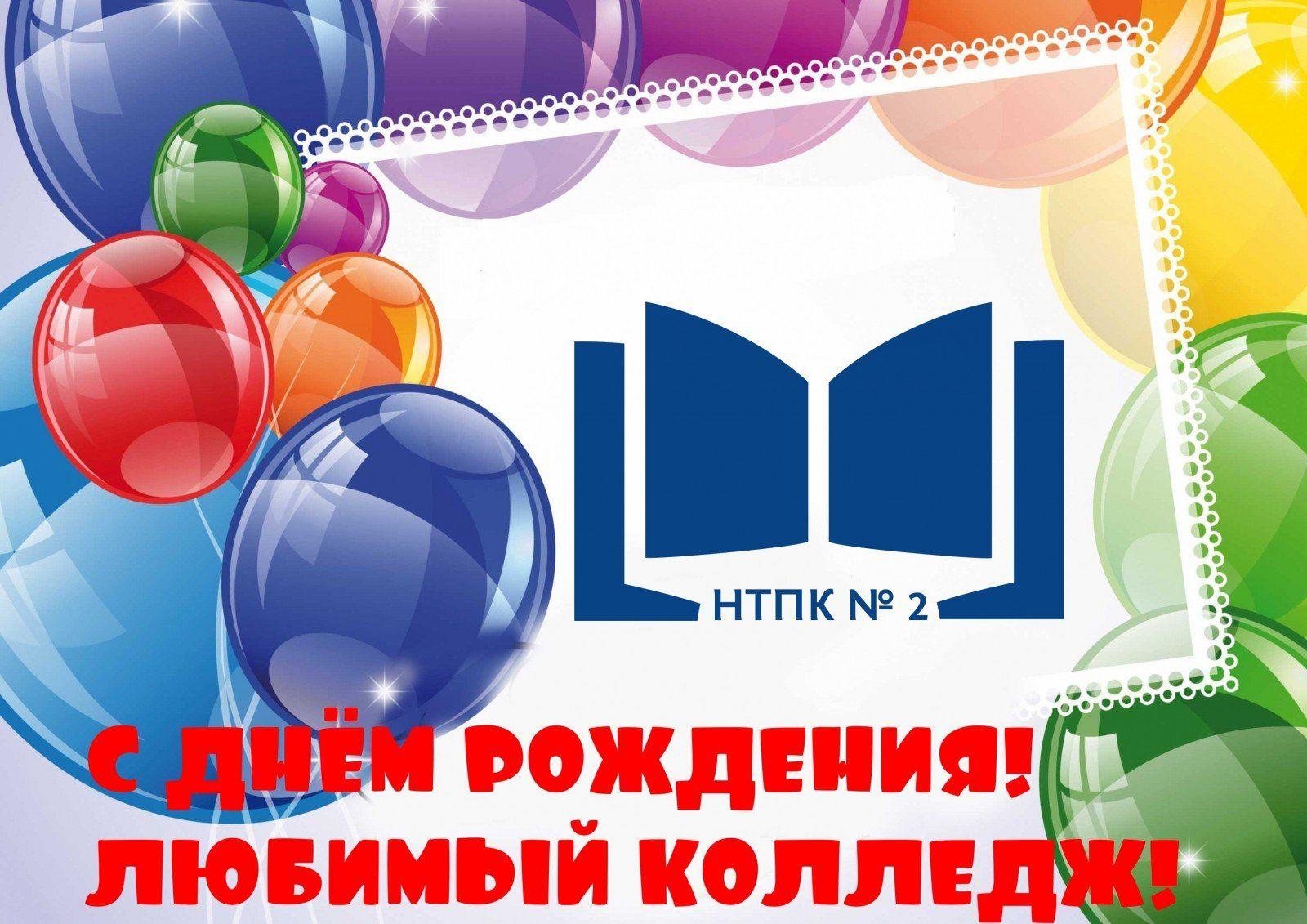 Поздравления педагогический колледж