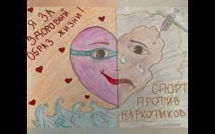 Embedded thumbnail for выставка рисунков студентов на тему: «Я - веду здоровый образ жизни, Я - негативно отношусь к незаконному потреблению наркотических и психотропных веществ»