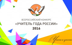 Embedded thumbnail for Учитель года 2016! Торжественная церемония