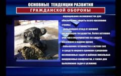 Embedded thumbnail for Гражданская оборона современной России