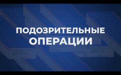 Embedded thumbnail for Мошенничество: подозрительные операции