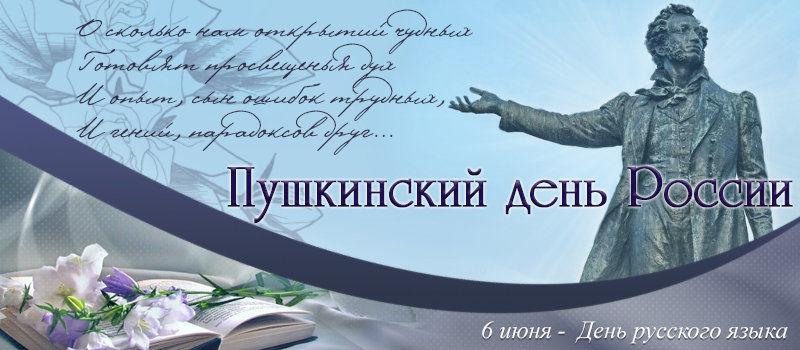 Поздравление с днём русского языка